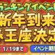コーエーテクモ、『アトリエ オンライン』でイベント「新年到来!新春王座決定戦!」開催! メインクエスト45章も配信