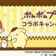 コーエーテクモ、『ときめきレストラン☆☆☆』にてキャラクター「ポムポムプリン」とのコラボレーションキャンペーン実施