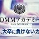 DMMアカデミーが解散 DMM創業者の亀山敬司会長が16年12月に設立