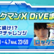 カプコン、『ロックマンX DiVE』で「本郷奏多に続け!? ノーミスクリアチャレンジ」を開催! DiVEフェス「大人気キャラピックアップ!」も登場