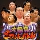 バンナムとHINATA、日本相撲協会公認のスマホゲーム『大相撲ごっつぁんバトル』を配信開始  現役、歴代の大相撲力士が多数登場!