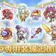 Cygames、『プリンセスコネクト!Re:Dive』でミソギ、ミヤコ、ミミ、キョウカ、イリヤ、ミサキの「キャラ専用装備」の追加を5月31日に実施