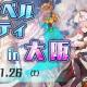 アソビモ、『アヴァベルオンライン-絆の塔-』の地方オフラインイベント第2弾「アヴァベルパーティ in 大阪」を1月26日に開催!