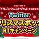スクエニ、『DQウォーク』で「DQグッズ」があたるクリスマスボックスCPを開催!!