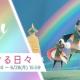 thatgamecompanyの『Sky 星を紡ぐ子供たち』がApp Store売上ランキングで46位→12位に急上昇 チャリティイベント「虹かける日々」の開催で