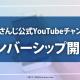 いちから、「にじさんじ」公式YouTubeチャンネルで有料メンバーシップを開設!