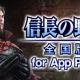 コーエーテクモ、『信長の野望・全国版 for App Pass』を配信開始 ゲームソフトが当たる配信記念キャンペーンも開催
