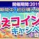 システムソフト・アルファー、『萌え戦』にて萌えコイン初回購入2倍などのリリース記念イベントを開催!