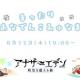 WFS、『アナザーエデン』が8月12日19時よりユーザー参加型のミニ生放送「まったり あなでん こみゅなま」を配信決定!