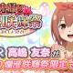 KADOKAWA、『ゆゆゆい』で期間限定ガチャ『鬼猛り 爛漫 咲輝祭』を開催!
