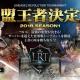 Netmarble Games、『リネージュ2 レボリューション』でトーナメントイベントを12月より開催 大会特設サイトも本日よりオープン!