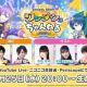 セガとCraft Egg、『プロジェクトセカイ カラフルステージ! feat. 初音ミク』の生配信「ワンダショちゃんねる #2」を11月25日20時より実施