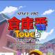 シンキングラビット、パズルゲーム『倉庫番』シリーズの公式アプリ『倉庫番Touch』のiOS版を配信開始