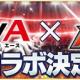 KONAMI、『プロ野球スピリッツA』で『バトルスタジアム』とコラボ決定! 応援参加だけでエナジーを獲得できるCP開催中!