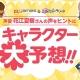 ジークレスト、『ポケットランド by @games』と『アットゲームズ』で人気声優の花江夏樹さんとコラボ企画を実施