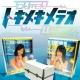 イード、倉持由香さん、星名美津紀さんとVRで触れ合う「トキメキメテオ」をDMMで先行配信