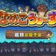 サクセス、近日公開予定のオンライン対戦パズルゲーム『なめこうぉーず』のティザーサイトをオープン!