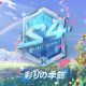 NetEase、『機動都市X』で新モード「駄菓子屋大作戦」や春のスキンを実装