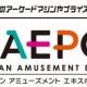 JAIA、「ジャパン アミューズメント エキスポ 2019」を19年1月25日~27日に開催決定! 今回も「闘会議2019」との合同開催