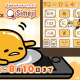 サイバーステップ、『さわって!ぐでたま ~3どめのしょうじき~』がきせかえキーボードアプリ「Simeji」とのコラボキャンペーンを実施