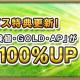 スクエニ、『グリムエコーズ』でスペシャルパス特典「バトルでの獲得経験値、GOLD、AP」の上昇率を25%→100%に引き上げ!