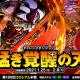 アソビズム、『ドラゴンポーカー』で復刻チャレンジダンジョン「猛き覚醒の刃」を開催