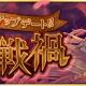 X-LEGEND、『暁のエピカ -Union Brave-』でメインストーリーや新機能追加の大型アップデート実施 アバター&乗り物追加のほか新ダンジョン限定イベントの開催も