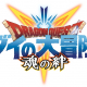 スクエニとDeNA、『ドラゴンクエスト ダイの大冒険 –魂の絆-』を2021年にリリース決定!
