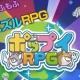 ガンバレル、パズルゲームアプリ『ポップイRPG』で12月上旬に実装予定の新機能「ブリード」情報を公開