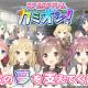 HarvesT、『スクールスタードリーム~カミオシ!~』のゲーム画面が収録された最新PVを公開 新キャラクターの7人の名前&CVも明らかに!