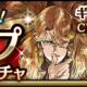 スクエニ、『グランマルシェの迷宮』キャラクターボイスを追加! 新イベント「偉大なる迷宮III 古のワンド」も開催‼︎