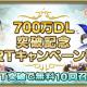 スクエニ、『グリムエコーズ』で700万DL突破記念RTキャンペーン…対象ツイートが3000RTに達すると無料10回召喚を開催!(すでに達成)