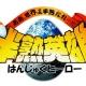 スクエニ、『半熟英雄 ああ、世界よ半熟なれ…!! 』を特別セール価格1800円で配信開始! 植松伸夫さんらのお祝いコメントも公式サイトで公開