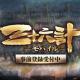 YOOZOO GAMES、2019年夏配信予定の計策コレクションRPG『三十六計M』の事前登録を開始 中国で人気のブラウザゲームがスマホゲームに