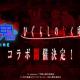 UUUM、『青鬼オンライン』で「ひぐらしのなく頃に 業」とのコラボを2月下旬に開催 圭一やレナのキャラクタースキンが登場