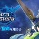 ネクソン、スマホ向け新作シミュレーションRPG『StraStella(ストラステラ)』を今夏に配信へ 本日より事前登録を開始 宇宙を舞台にした戦略SRPG