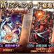 スクエニ、『FFBE幻影戦争』で新ビジョンカード「殺戮炎舞 マリリス」とハロウィン限定の「悪霊を祓う者」が明日登場!
