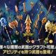 任天堂とCygamesは、『ドラガリアロスト』で開催予定の「ヴォイド討伐戦」の新情報…ヴォイド討伐の素材でクラフトできる武器を紹介!