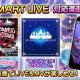 バンナム、『デレステ』で「SMART LIVE」対応楽曲を追加!