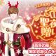 WishGame、『謀りの姫』でクリスマス特別交換イベント「聖夜の贈り物」を開催!