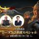 Archosaur Games、『今三国志』新シーズンS2に先立ち最新情報を紹介する「シーズン2直前スペシャル」を6月15日19時より配信!