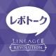 ネットマーブル、『リネージュ2 レボリューション』のコミュニケーションアプリ『レボトーク』のサービスを終了…ゲームは引き続きサービス提供