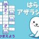 ワーカービー、「Yahoo!ゲーム かんたんゲーム」にて『はらぺこアザラシパズル』を配信開始!