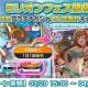 バンナム、『ミリシタ』で「10回プラチナガシャ1日1回無料キャンペーン」を開催 「フェス限定マスターピースセット」も登場!