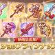 Cygames、『プリンセスコネクト!Re:Dive』でショップラインナップを更新! 旺鯉乃神刀(欠片)などが登場!