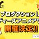プロダクションI.G、次世代クリエイターの発掘・育成に向けインディーズアニメコンテストを開催決定 応募受付スタート