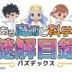 KADOKAWAとHEROZ、『とある魔術と科学の謎解目録』で、アニメ化も発表された「へヴィ―オブジェクト」とのスペシャルコラボを開始