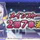 サムザップ、『このファン』で「メインクエスト 2部7章」を追加 襲来イベント「ゴリマッスル襲来!~桜の入学式~」も開催中
