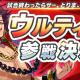 サムザップ、『リンクスリングス』で川島慶嗣さん演じる新キャラ「ウルティモ」のPVを初公開! 参戦記念イベントも開催