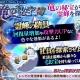 DMM GAMES、『かんぱに☆ガールズ』で「かんぱに☆霊峰と竜の秘宝」を開催 1月1日からは「かんぱに☆新春! 初夢2017」を実施